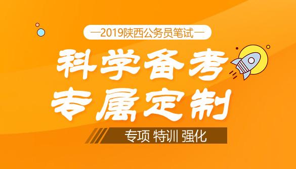 2019陕西公务员考试公告什么时候发布?