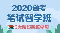 2020省考笔试智学班