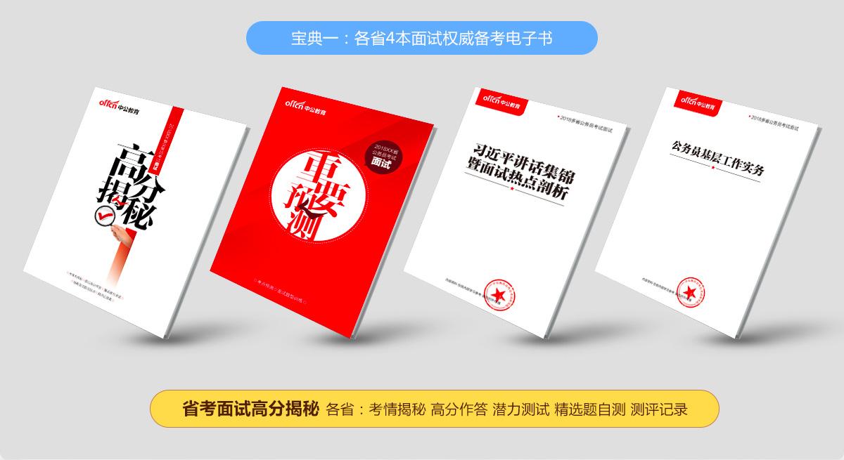 【421省考面试】2018公务员面试培训班_省考
